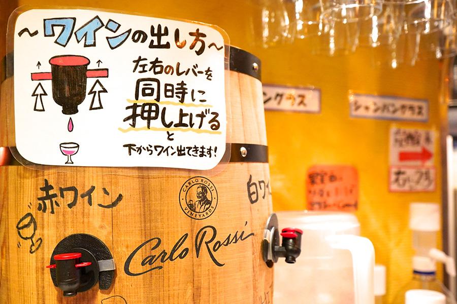 東京イタリア酒場P ワイン