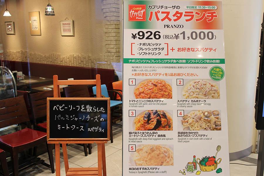 カプリチョーザ 新宿ワシントンホテル店 ランチメニュー