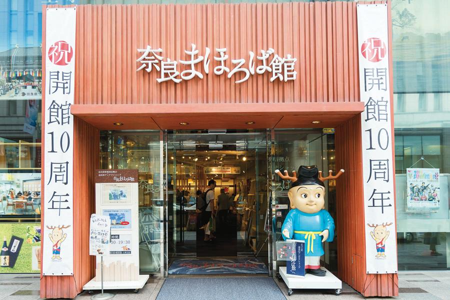 奈良まほろば館 入口