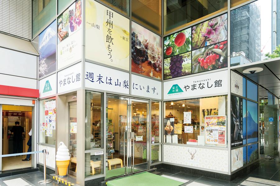 富士の国 やまなし館 入口