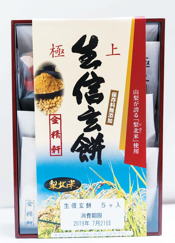 富士の国 やまなし館 商品2