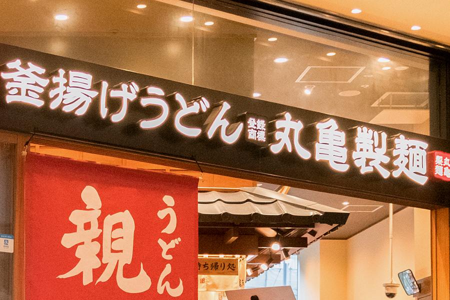丸亀製麺新宿三井ビル店他
