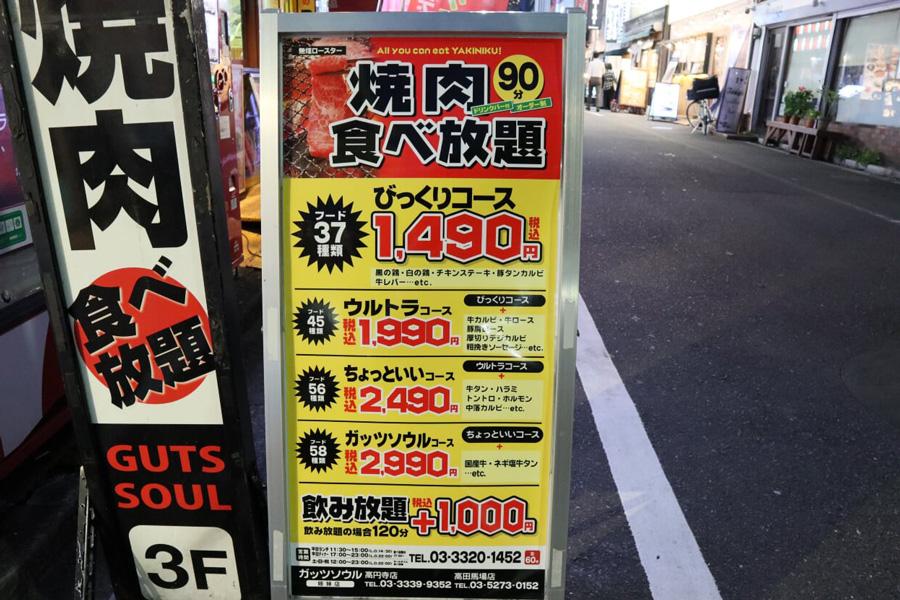 ガッツ・ソウル代々木店