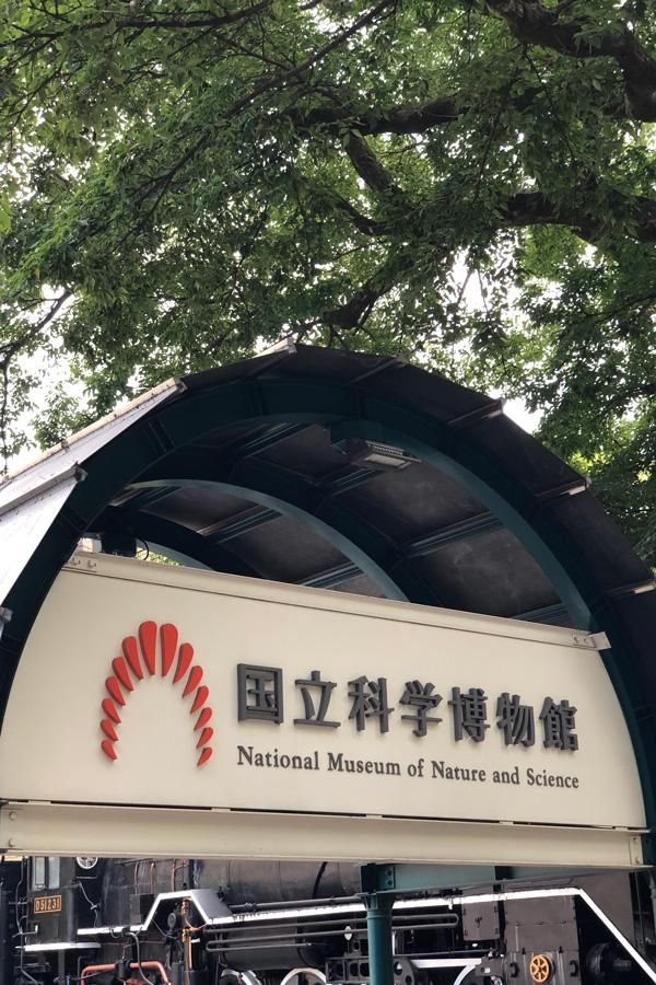国立科学博物館看板