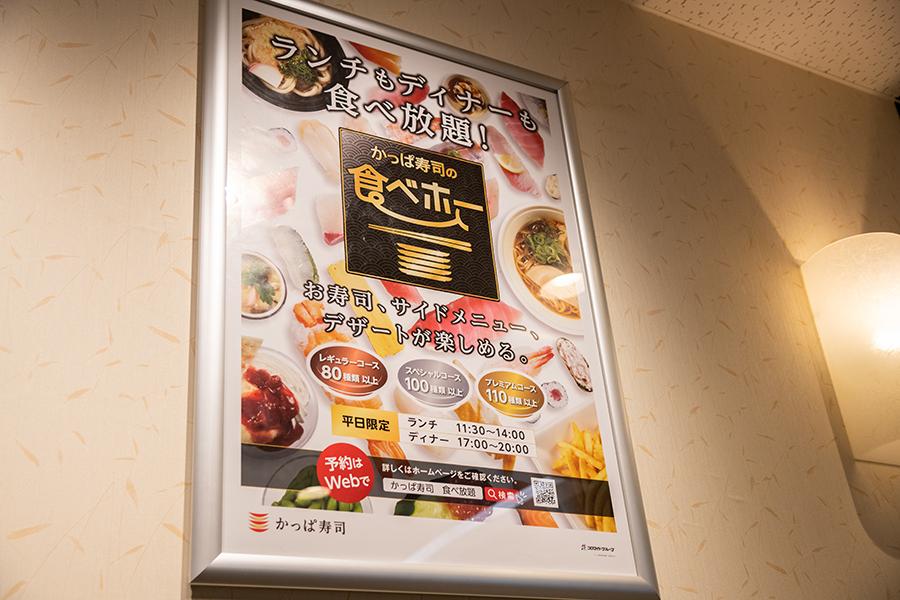 かっぱ寿司 練馬店