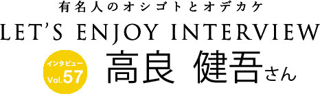 Lets ENJOY INTERVIEW vol.57
