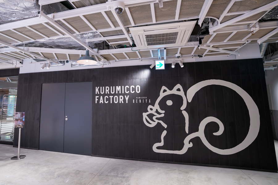 鎌倉紅谷Kurumicco Factory外観