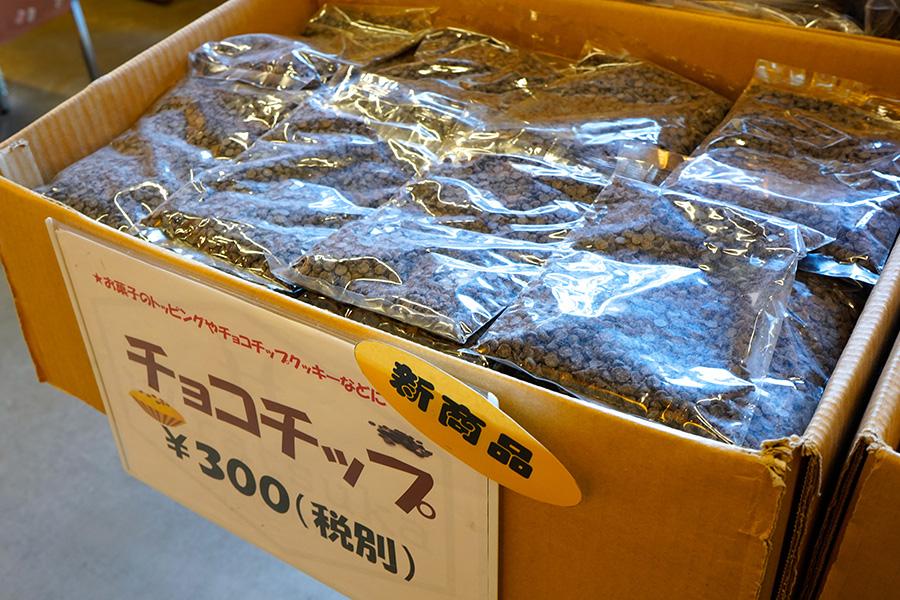 平塚製菓ファクトリー チョコチップ