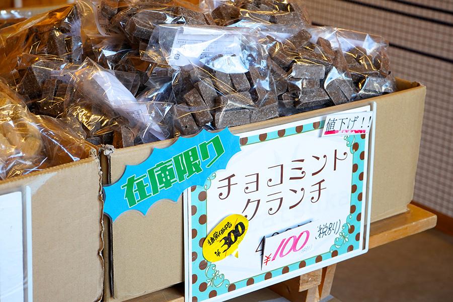 平塚製菓ファクトリー 「チョコミントクランチ」