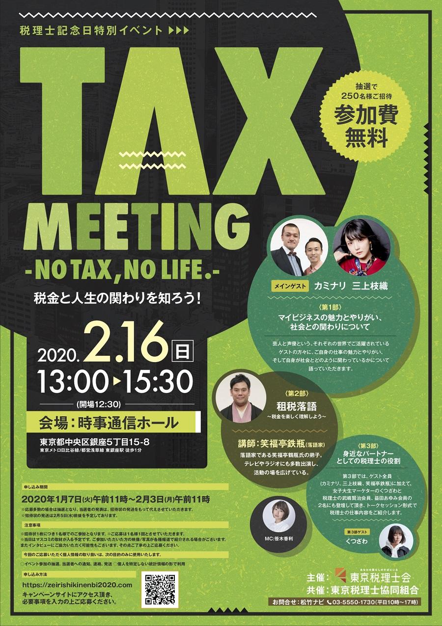 『TAX MEETING』