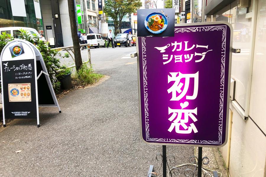 カレーショップ初恋