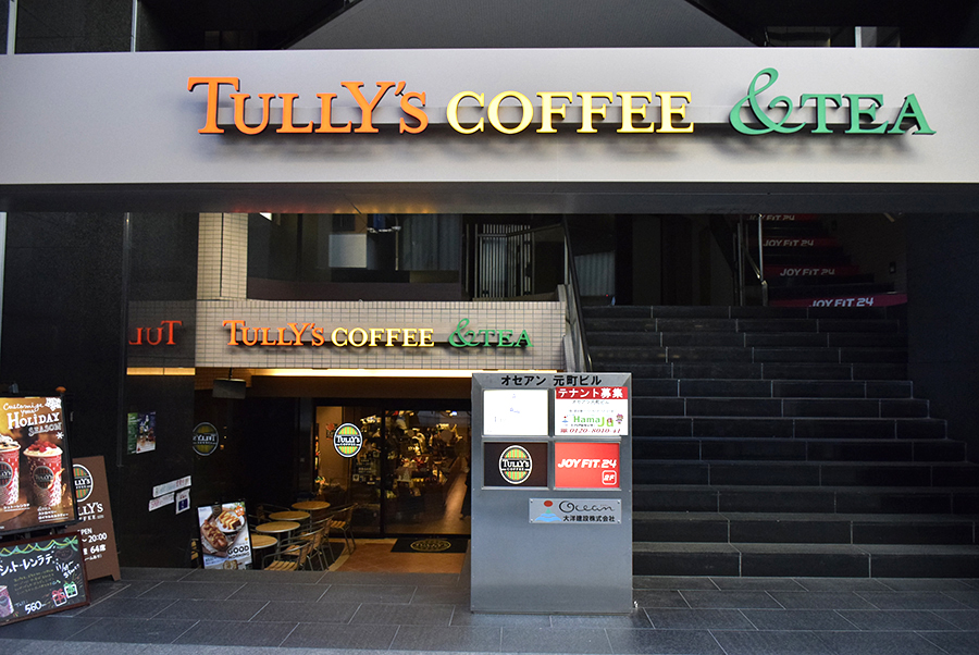 有名カフェチェーンのレア店舗