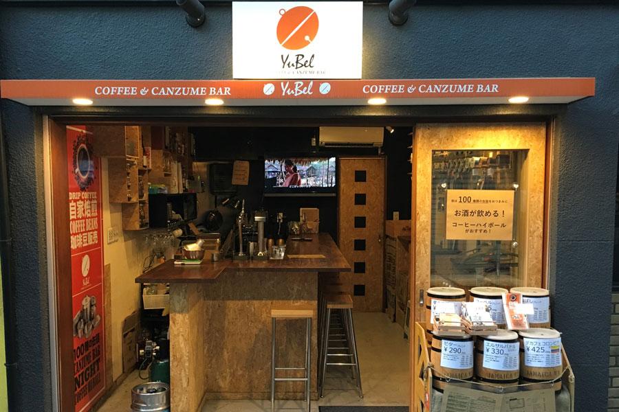 Coffee&Canzume Bar ユーベル