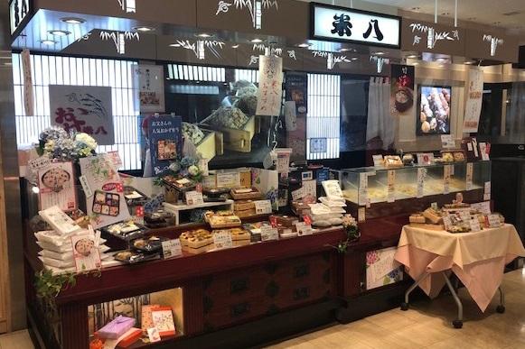 おこわ米八 エミオ武蔵境店