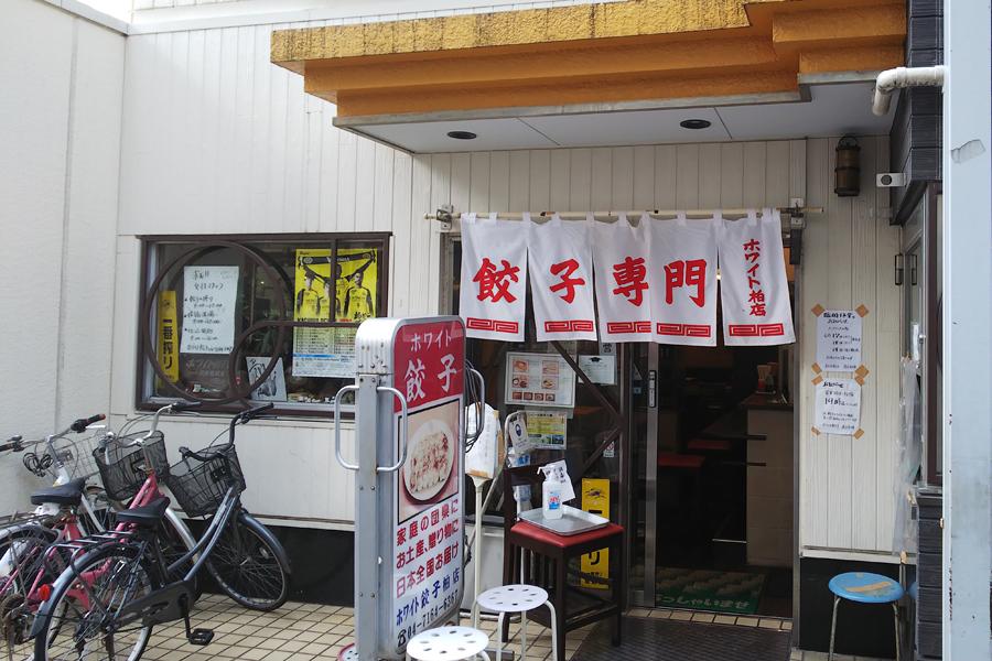 ホワイト餃子 柏店