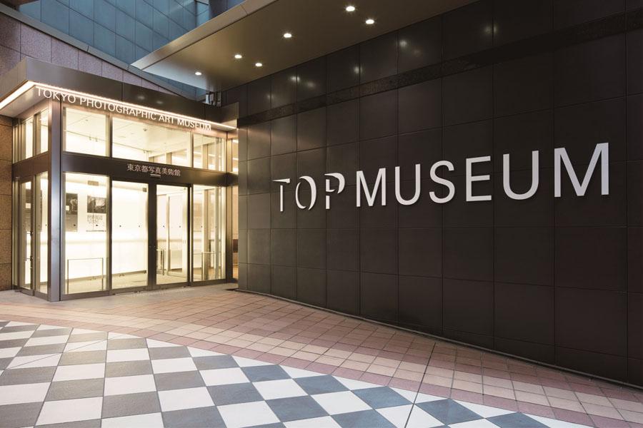 東京都写真美術館(恵比寿)