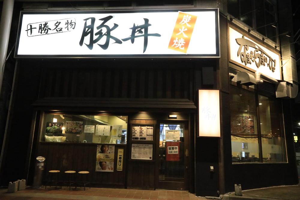 十勝豚丼 なまらうまいっしょ! 平塚北口店