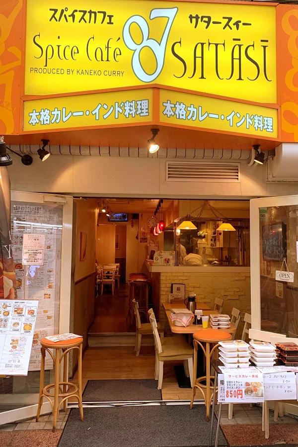 Spice Cafe 87