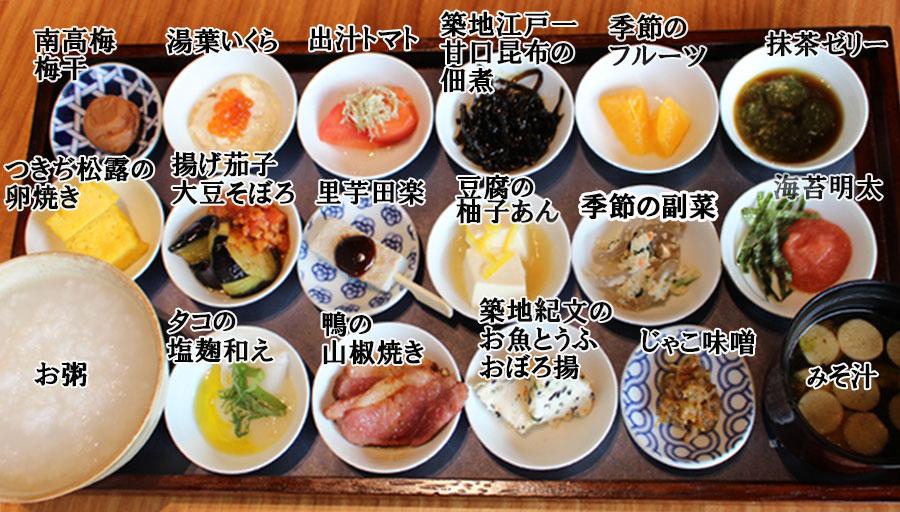 築地本願寺カフェTsumugi 18品の朝ごはんメニュー