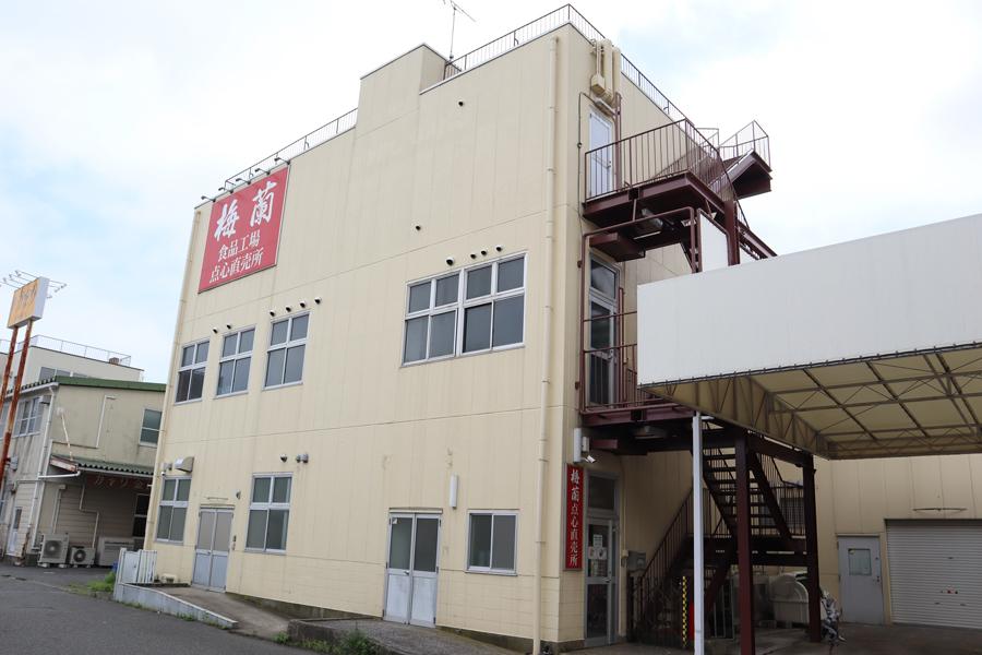 梅蘭 福浦食品工場直売所