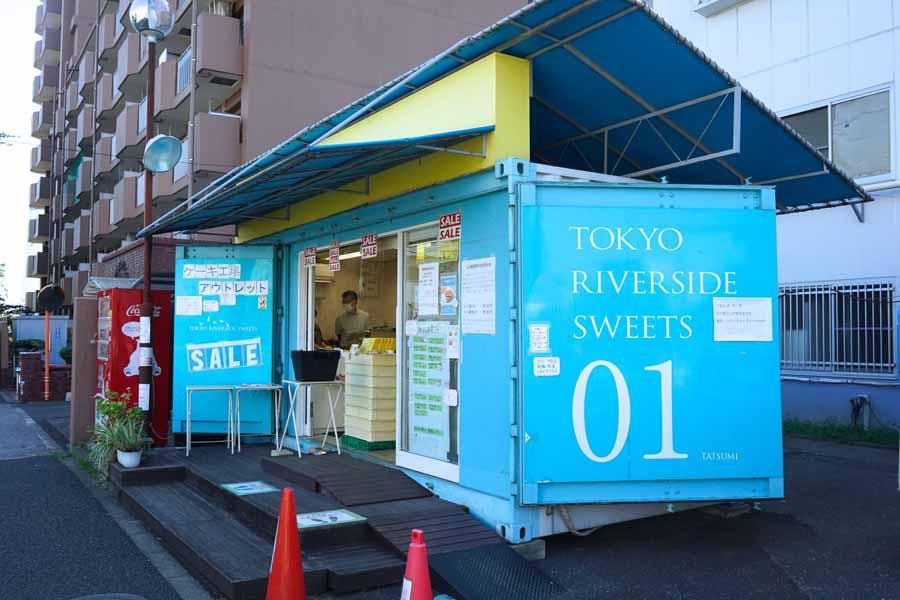 東京リバーサイドスイーツ