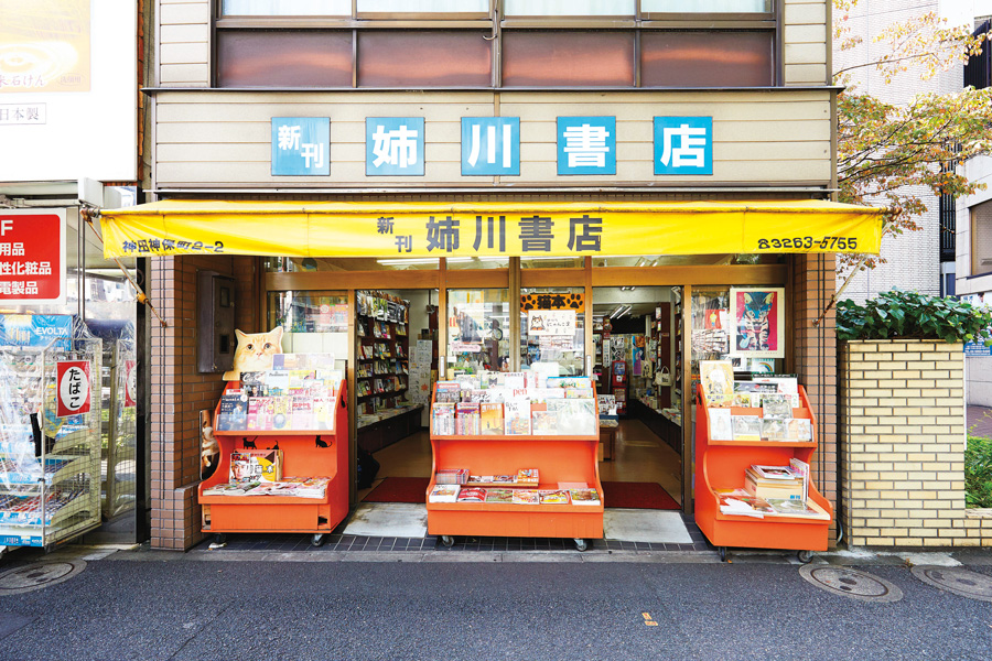 猫本専門 神保町にゃんこ堂(姉川書店)