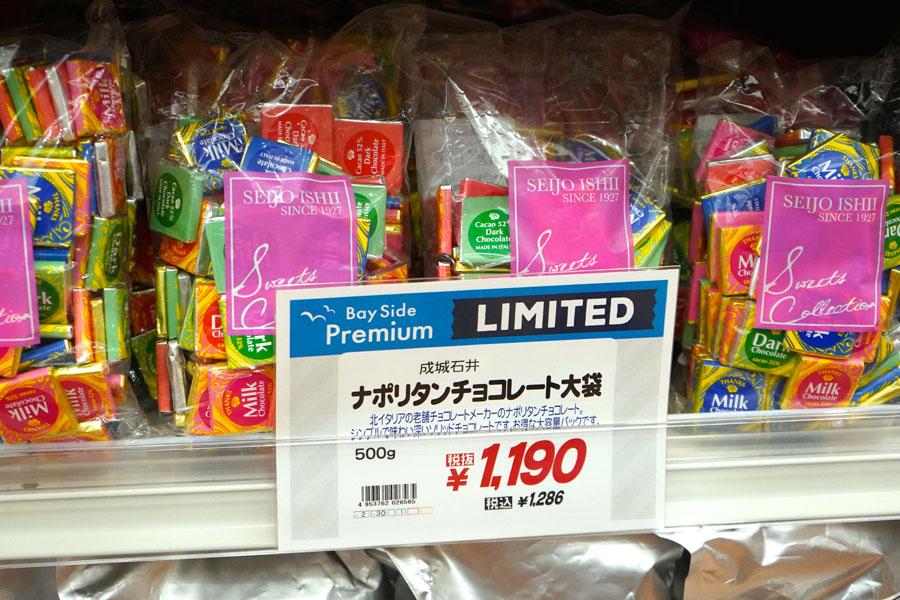 成城石井 横浜ベイサイド店