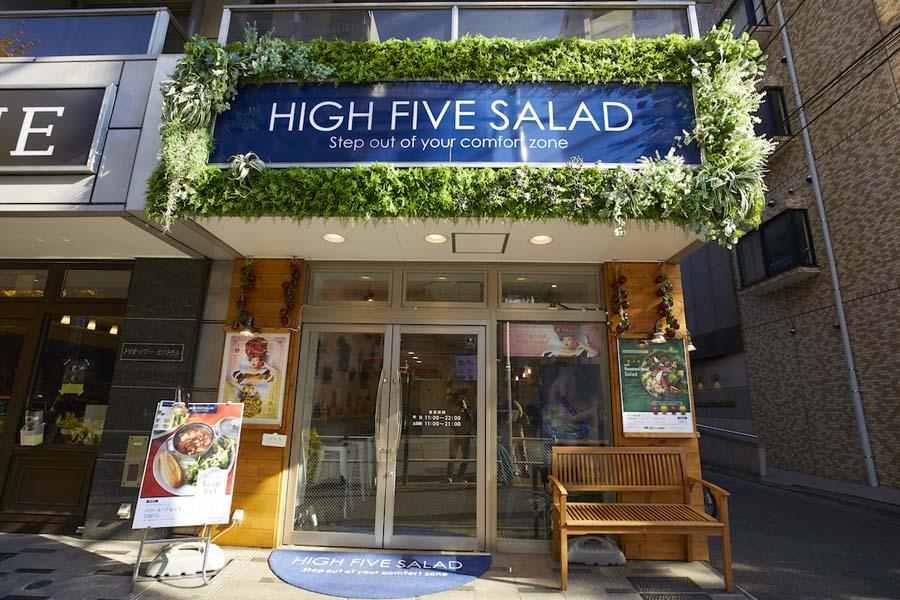 HIGH FIVE SALAD 奥神楽坂店