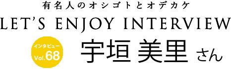 Lets ENJOY INTERVIEW vol.67