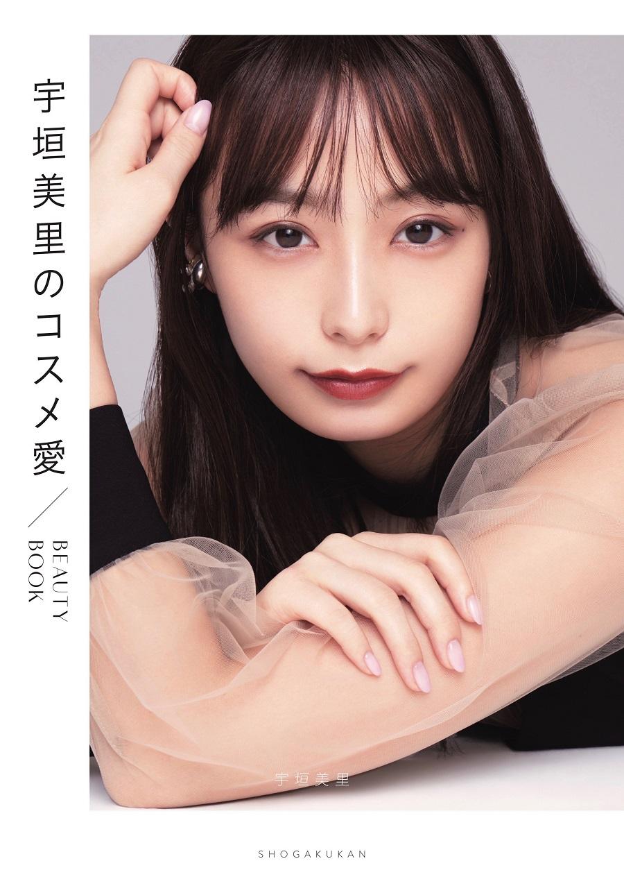 著書『宇垣美里のコスメ愛 BEAUTY BOOK』