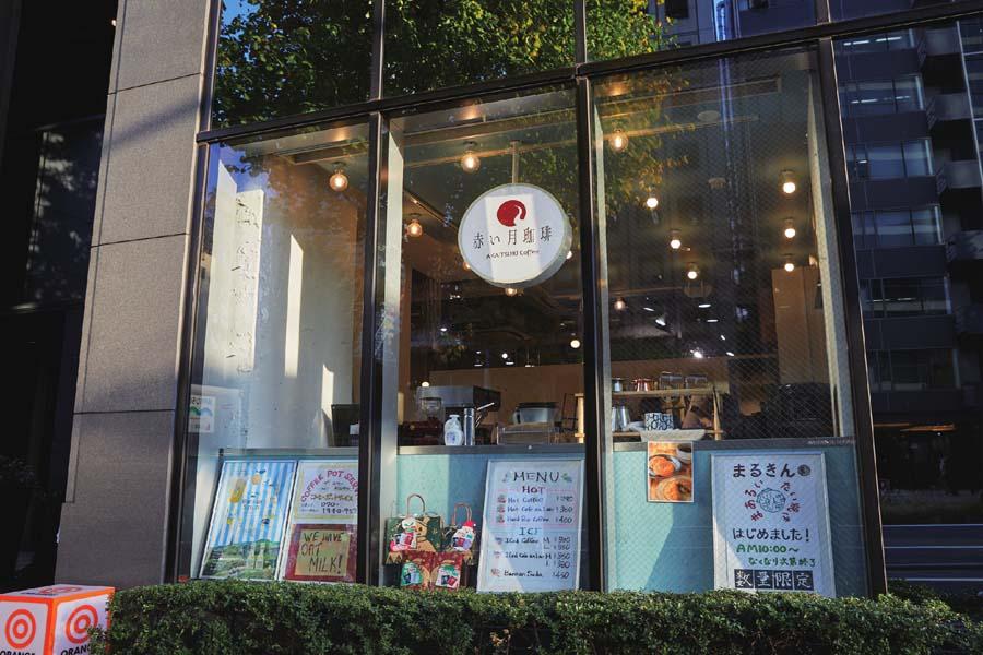赤い月珈琲 東京