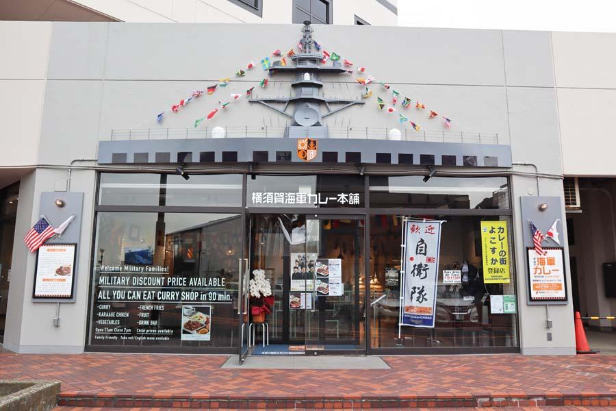 横須賀カレー本舗 ベイサイドキッチン