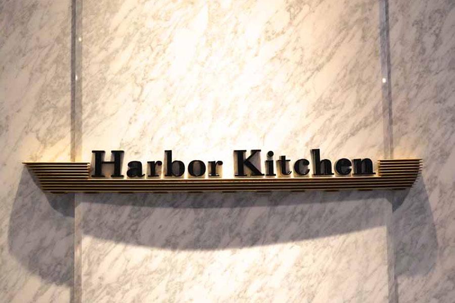 Harbor Kitchen