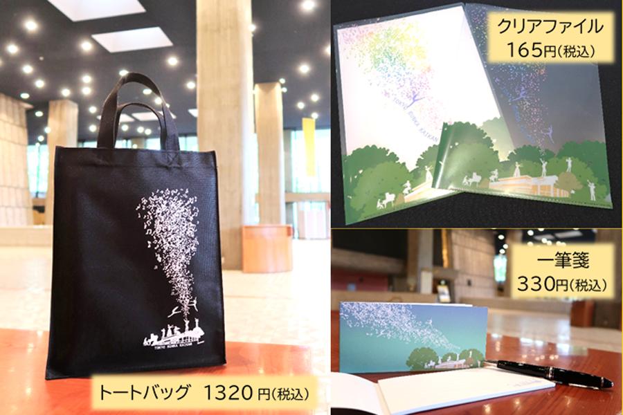 東京文化会館の記念グッズ