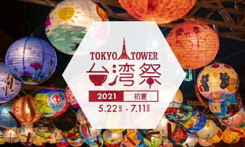 東京タワー台湾祭 2021初夏