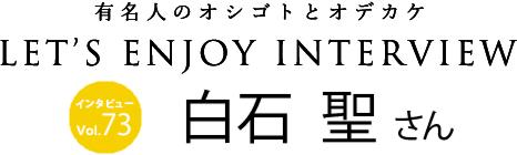 Lets ENJOY INTERVIEW vol.73