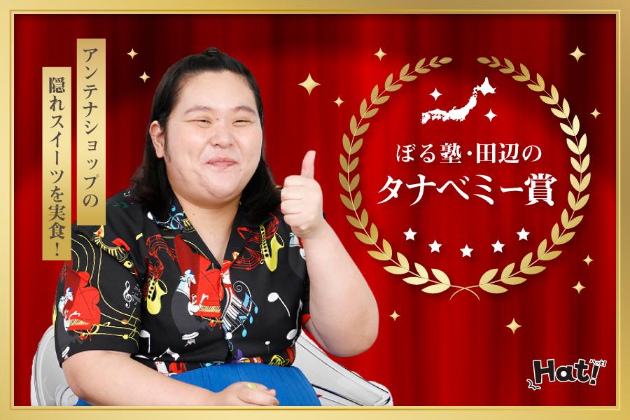 タナベミー賞_沖縄