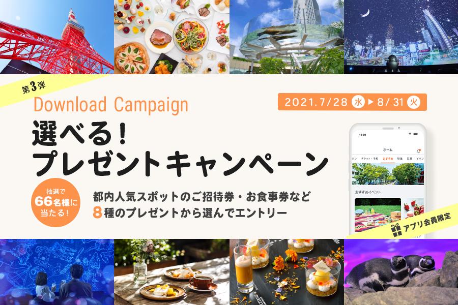 アプリDLキャンペーン第3弾