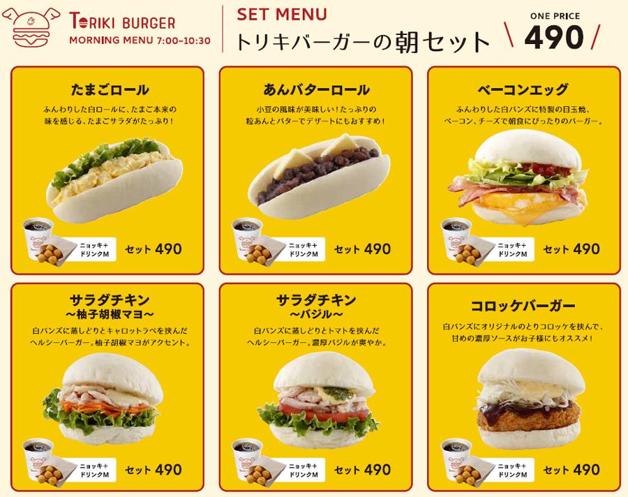TORIKI BURGER大井町駅店