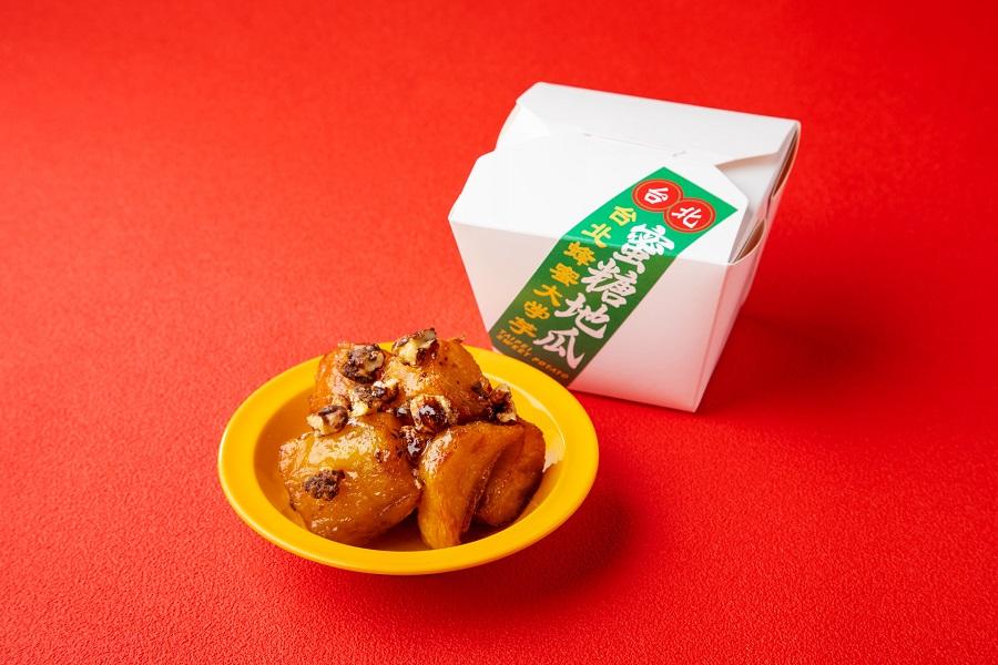 台北蜂蜜大学芋(蜜糖地瓜)