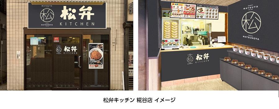 松弁KITCHEN糀谷店