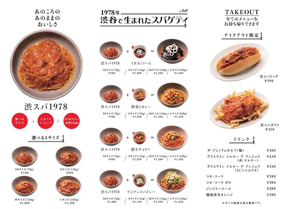 1978年渋谷で生まれたスパゲティ 下北沢店