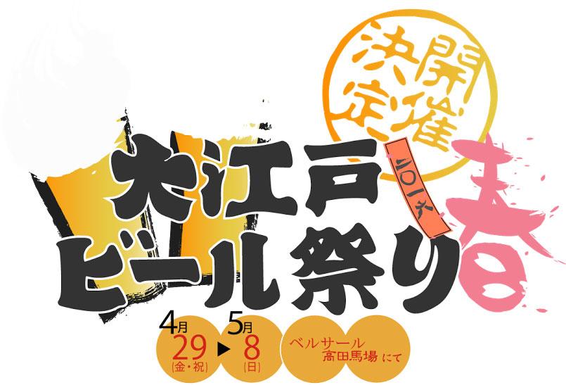 大江戸ビール祭り 2016 春