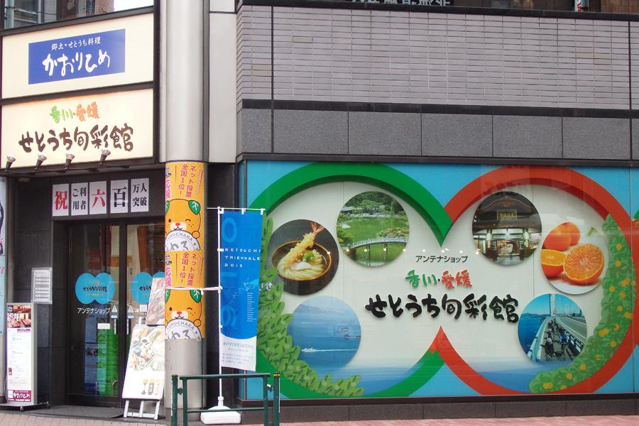 香川・愛媛せとうち旬彩館