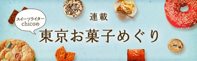 連載 スイーツライターchicoの東京お菓子めぐり