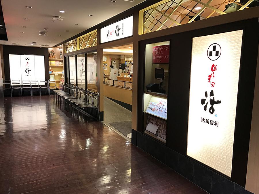 回し寿司 活 西武渋谷店 外観