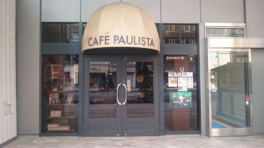 カフェーパウリスタ 銀座店