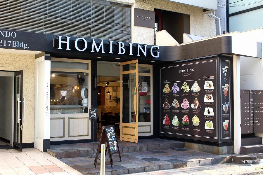 HOMIBING 表参道店