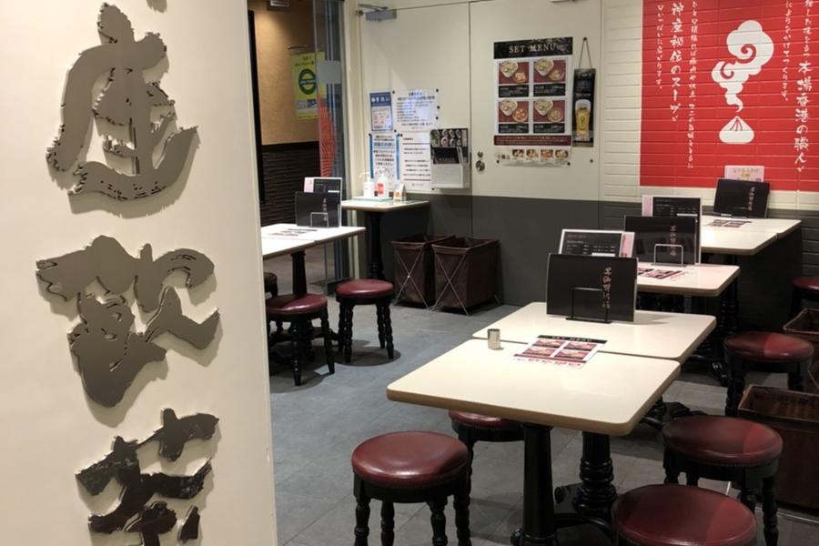 神座飲茶樓 グランルーフ店