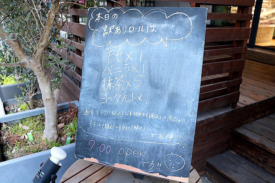 ARINCO 小石川工場前店 黒板